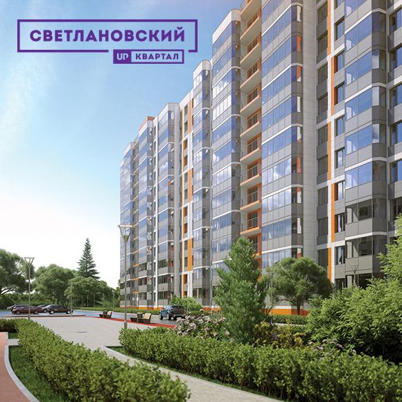 Жилой комплекс «Светлановский »